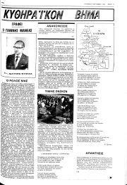 Κυθηραϊκό Βήμα, Φύλλο 37, 6-9-1979
