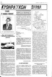 Κυθηραϊκό Βήμα, Φύλλο 38, 11-10-1979