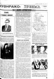 Κυθηραϊκό Βήμα, Φύλλο 39, 1-11-1979