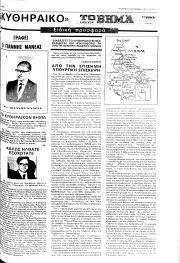 Κυθηραϊκό Βήμα, Φύλλο 40, 6-12-1979
