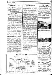 Κυθηραϊκό Βήμα, Φύλλο 76, 14-1-1983