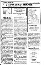 Κυθηραϊκό Βήμα, Φύλλο 77, 4-2-1983