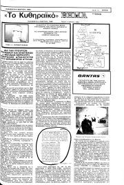 Κυθηραϊκό Βήμα, Φύλλο 78, 4-3-1983
