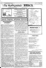 Κυθηραϊκό Βήμα, Φύλλο 80, 6-5-1983