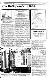 Κυθηραϊκό Βήμα, Φύλλο 81, 3-6-1983