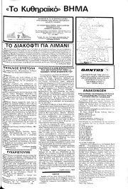 Κυθηραϊκό Βήμα, Φύλλο 83, 5-8-1983