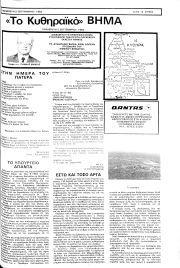 Κυθηραϊκό Βήμα, Φύλλο 84, 2-9-1983