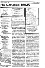 Κυθηραϊκό Βήμα, Φύλλο 85, 7-10-1983