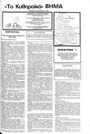 Κυθηραϊκό Βήμα, Φύλλο 86, 4-11-1983