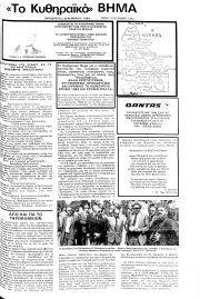 Κυθηραϊκό Βήμα, Φύλλο 87, 2-12-1983