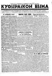 Κυθηραϊκό Βήμα, Φύλλο 1, 10-2-1946