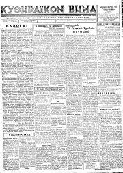Κυθηραϊκό Βήμα, Φύλλο 2, 10-3-1946