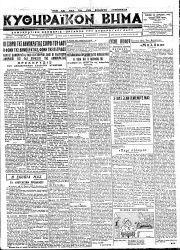 Κυθηραϊκό Βήμα, Φύλλο 3, 10-4-1946