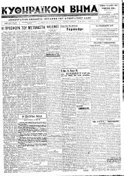 Κυθηραϊκό Βήμα, Φύλλο 4, 10-5-1946