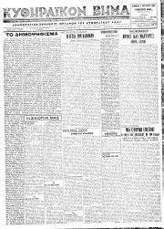 Κυθηραϊκό Βήμα, Φύλλο 5, 1-7-1946