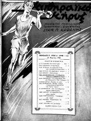 ΚΥΘΗΡΑΪΚΟΣ ΚΗΡΥΞ, ΕΥΡΕΤΗΡΙΟ 1948