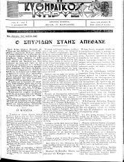 ΚΥΘΗΡΑΪΚΟΣ ΚΗΡΥΞ, Φύλλο 2, ΔΕΚΕΜΒΡΙΟΣ 1931