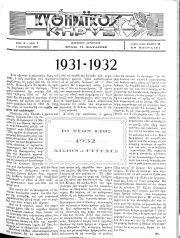 ΚΥΘΗΡΑΪΚΟΣ ΚΗΡΥΞ, Φύλλο 3, ΙΑΝΟΥΑΡΙΟΣ 1932