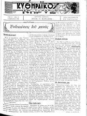 ΚΥΘΗΡΑΪΚΟΣ ΚΗΡΥΞ, Φύλλο 4, ΦΕΒΡΟΥΑΡΙΟΣ 1932