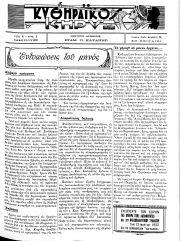 ΚΥΘΗΡΑΪΚΟΣ ΚΗΡΥΞ, Φύλλο 5, ΜΑΡΤΙΟΣ 1932