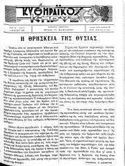 ΚΥΘΗΡΑΪΚΟΣ ΚΗΡΥΞ, Φύλλο 7, ΜΑΪΟΣ 1932