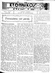 ΚΥΘΗΡΑΪΚΟΣ ΚΗΡΥΞ, Φύλλο 8, ΙΟΥΝΙΟΣ 1932
