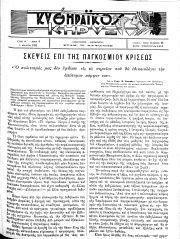 ΚΥΘΗΡΑΪΚΟΣ ΚΗΡΥΞ, Φύλλο 9, ΙΟΥΛΙΟΣ 1932