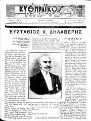ΚΥΘΗΡΑΪΚΟΣ ΚΗΡΥΞ, Φύλλο 11, ΣΕΠΤΕΜΒΡΙΟΣ 1932