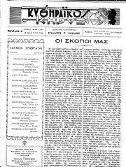 ΚΥΘΗΡΑΪΚΟΣ ΚΗΡΥΞ, Φύλλο 25, ΜΑΡΤΙΟΣ 1948
