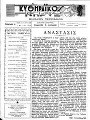 ΚΥΘΗΡΑΪΚΟΣ ΚΗΡΥΞ, Φύλλο 26, ΜΑΪΟΣ 1948
