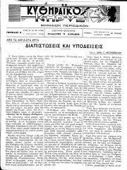 ΚΥΘΗΡΑΪΚΟΣ ΚΗΡΥΞ, Φύλλο 28, ΙΟΥΛΙΟΣ 1948