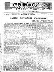 ΚΥΘΗΡΑΪΚΟΣ ΚΗΡΥΞ, Φύλλο 29, ΣΕΠΤΕΜΒΡΙΟΣ 1948