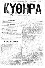 ΚΥΘΗΡΑ, Φύλλο 2, 5-2-1893