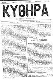 ΚΥΘΗΡΑ, Φύλλο 5, 27-2-1893