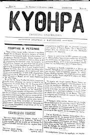 ΚΥΘΗΡΑ, Φύλλο 6, 5-3-1893