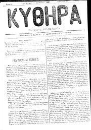 ΚΥΘΗΡΑ, Φύλλο 7, 13-3-1893