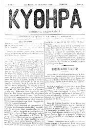 ΚΥΘΗΡΑ, Φύλλο 8, 18-3-1893