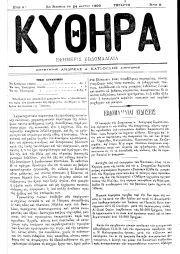 ΚΥΘΗΡΑ, Φύλλο 9, 24-3-1893