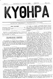 ΚΥΘΗΡΑ, Φύλλο 10, 1-4-1893