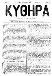 ΚΥΘΗΡΑ, Φύλλο 11, 8-4-1893