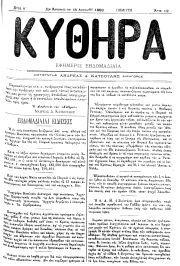 ΚΥΘΗΡΑ, Φύλλο 12, 15-4-1893
