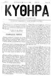 ΚΥΘΗΡΑ, Φύλλο 13, 22-4-1893
