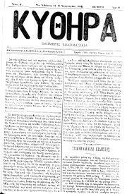 ΚΥΘΗΡΑ, Φύλλο 47, 13-1-1894
