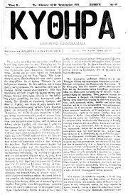 ΚΥΘΗΡΑ, Φύλλο 48, 20-1-1894