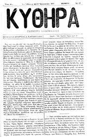 ΚΥΘΗΡΑ, Φύλλο 49, 27-1-1894