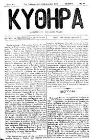 ΚΥΘΗΡΑ, Φύλλο 50, 3-2-1894