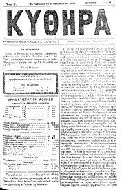 ΚΥΘΗΡΑ, Φύλλο 51, 10-2-1894