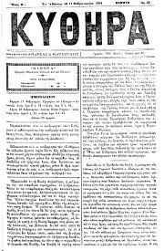 ΚΥΘΗΡΑ, Φύλλο 52, 17-2-1894