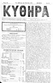 ΚΥΘΗΡΑ, Φύλλο 54, 3-3-1894