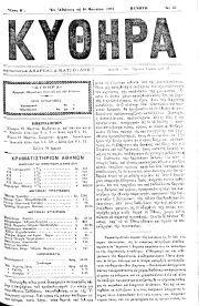 ΚΥΘΗΡΑ, Φύλλο 55, 10-3-1894